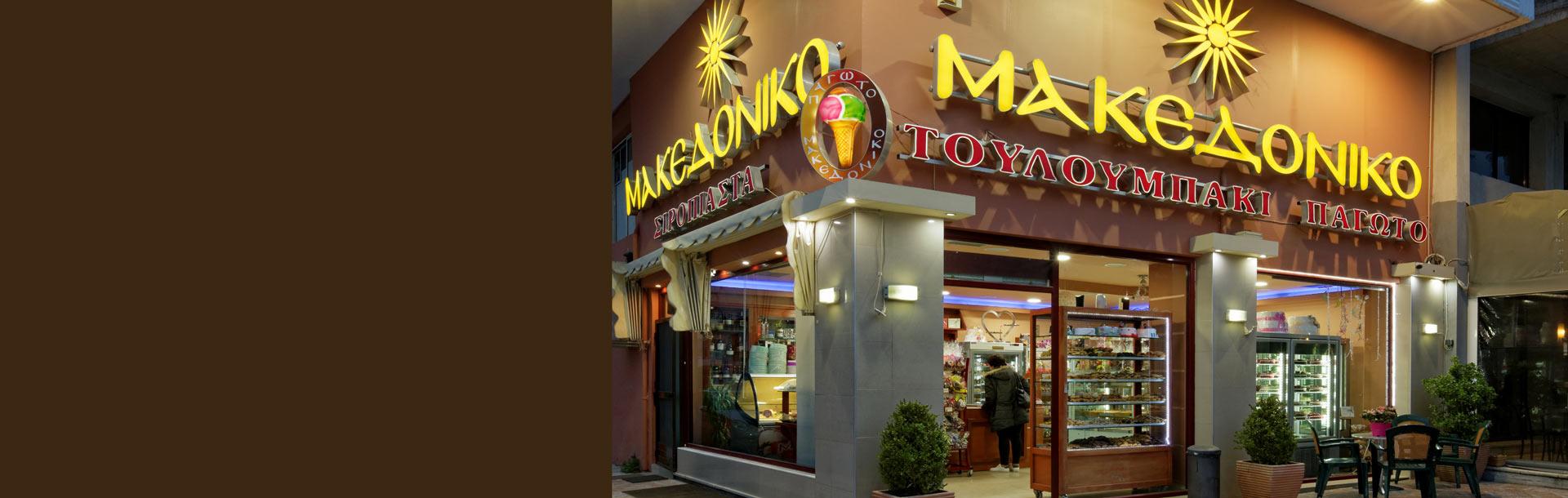 Το Κατάστημα | Ζαχαροπλαστείο Μακεδονικό